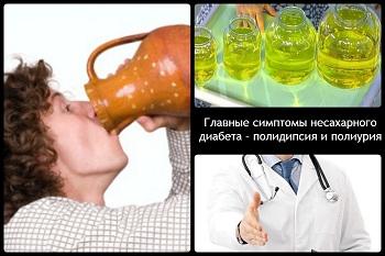 Полидипсия и полиурия